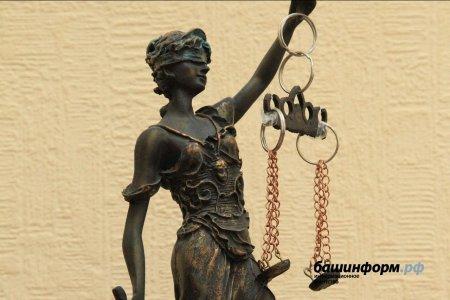 Суды Башкортостана будут быстро и строго рассматривать дела о фейках и нарушении карантина