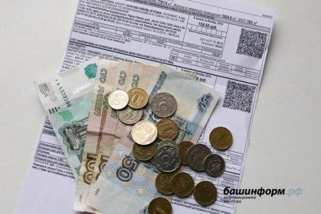 В Башкортостане субсидии на оплату услуг ЖКХ автоматически продлят до 1 октября 2020 года