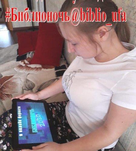 В Башкортостане Библионочь-2020 в формате онлайн набрала более 290 тысяч просмотров