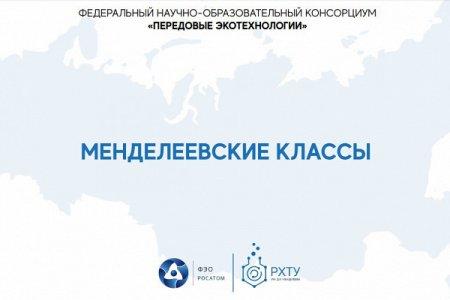 В России откроются первые «Менделеевские классы»