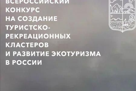 Башкирия участвует в федеральном конкурсе на создание туристско-рекреационных кластеров и развитие экотуризма в России.