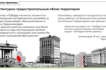 участники программы «Городские практики» обсудили, как сделать город лучше